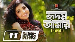 Hridoy Amar | হৃদয় আমার | Porshi | Imran | Bangla Super Hit Song | Exclusive Lyrical Video