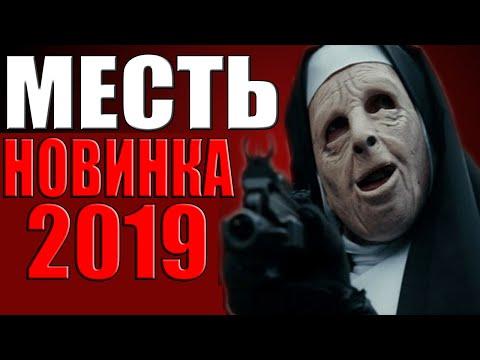 МЕСТЬ (2019) Русские детективы 2019 Новинки Фильмы Сериалы 2019 в HD