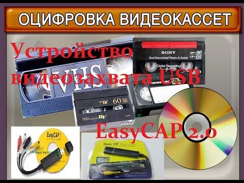 Как оцифровать видеокассеты в домашних условиях. EasyCAP USB 2.0 #EasyCAP
