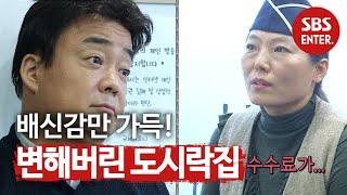 '절박함 어디 감?' 백종원, 변해버린 도시락집에 배신감   백종원의 골목식당(Back Street)   SBS Enter.