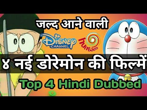 डोरेमोन की बेस्ट ४ आने वाली हिंदी फिल्में जो भारत में रिलीज होंगी (list)