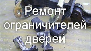 Ремонт ограничителей дверей skoda fabia