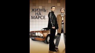 Жизнь на Марсе /3 серия/ детектив комедия фантастика Великобритания