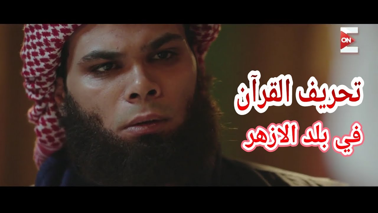 فضيحه في بلد الازهر تحريف القرآن في مسلسل وضع أمني