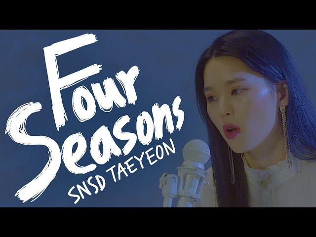 사계(Four Seasons) - 태연(TAEYEON) COVER by 커버리스트