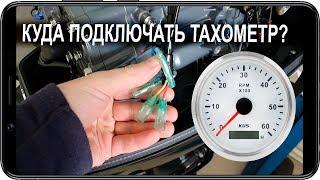 видео Как выбрать и подключить тахометр в ВАЗ