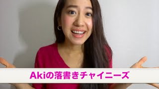 「Akiの落書きチャイニーズ」では、スケッチブックに落書きをしながら、...