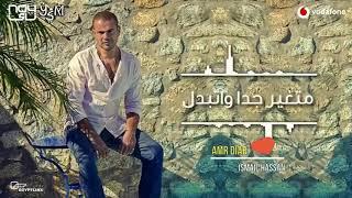 Amr Diab Matgheer With Lyrics - عمرو دياب - متغير