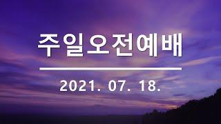 210718(주일) l 주일오전예배(전체) l 하나님은…