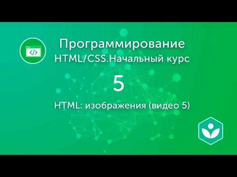 HTML: изображения (видео 5)| HTML/CSS.Начальный курс | Программирование