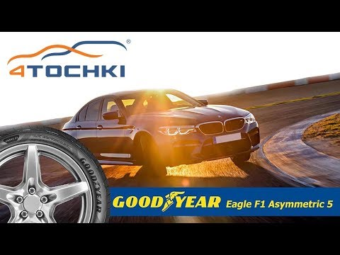Новые шины Goodyear Eagle F1 Asymmetric 5
