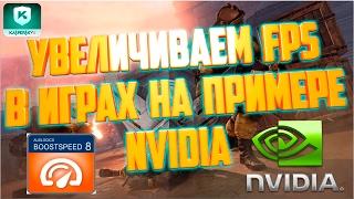 Увеличиваем FPS в играх на примере NVIDIA + настройки Warface