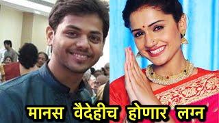 लवकरच विवाहबंधनात अडकणार 'फुलपाखरु' फेम मानस व वैदेही|Zee Yuva|Phulpakhru Upcoming Twist