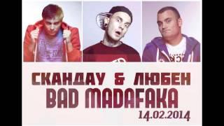 СкандаУ & Любен - Bad Madafaka