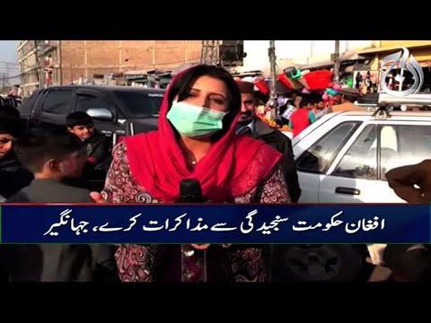 Bureau Report | 9th Jan 2021 | Aaj News