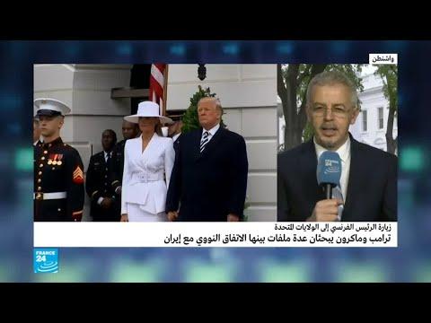 كيف يمكن لماكرون أن يقنع ترامب بعدم الانسحاب من اتفاق النووي الإيراني؟  - نشر قبل 1 ساعة