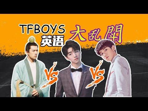 【大乱斗】TFBOYS谁的英语口语最好?李司丞能不能笑到最后?