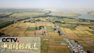 《中国财经报道》 20190521 11:00| CCTV财经