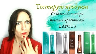 Создаём блонд. Тестируем красители Kapous.