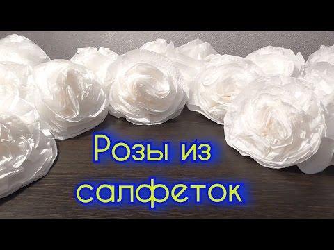 DIY: Роза из салфеток своими руками