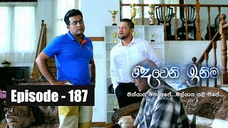 Deweni Inima | Episode 187 24th October 2017 Thumbnail