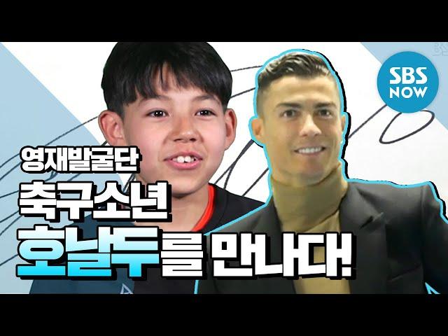 [영재 발굴단] 축구의 신! 호날두(Cristiano Ronaldo) 만나고 옴! / Finding Genius Review
