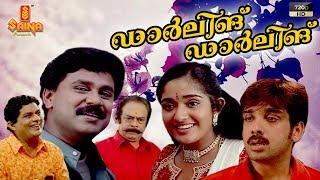 Darling Darling Malayalam Full Movie HD | Dileep | Vineeth | Kavya Madhavan - Rajasenan |