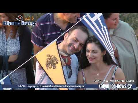 13-9-2018 Η πορεία για το εκκλησάκι του Τιμίου Σταυρού στο Καντούνι και ο εσπερινός