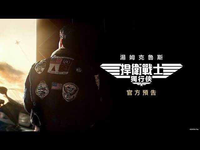 【捍衛戰士獨行俠】精采預告-2021年 IMAX同步登場