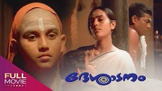 Desadanam Malayalam  Full Movie