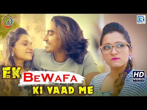 New BEWAFA Song - Ek Bewafa Ki Yaad Me | FULL VIDEO | Hetal Jayswal | New Hindi Song 2018