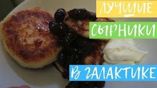 Сырники из творога на сковородке  - самый простой рецепт вкусных сырников за 5 минут