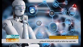 فنلندا توفر دورة مجانية عبر الإنترنت لتعليم الذكاء الإصطناعي  | صباحكم اجمل