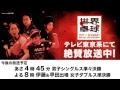 世界卓球2017 男子シングルス準々決勝 丹羽孝希、張本智和