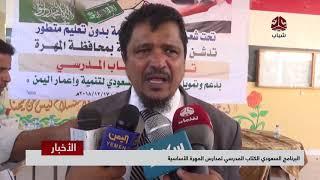 البرنامج السعودي الكتاب المدرسي لمدارس المهرة الأساسية | تقرير معاذ ناصر