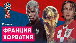 Финал ЧМ 2018! Франция - Хорватия Обзор и прогноз на футбол ЧМ 2018 15.07.2018