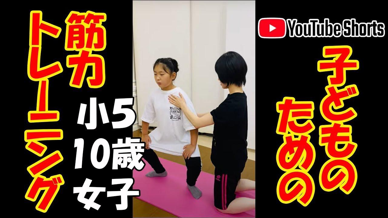 子どものための筋力トレーニング(ショート動画)@sana37☆ちゃんねる