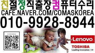 친정컴 출장컴수리AS포맷달인기사)시흥시 컴퓨터수리 전원…