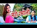 MERI RAMOLI#new garhwali dj song 2018#Surender Satyarthi#latest pahari song 2018#dhol damo#G SERIES