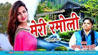 New blockbuster garhwali dj song...........2018 song :meri ramoli singer : surender satyarthi lyrics music sanajay kumola recordist ...