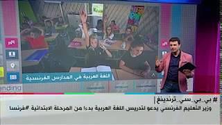 بي_بي_سي_ترندينغ: وزير التعليم الفرنسي يدعو لتدريس اللغة العربية بدءا من المرحلة الابتدائية #فرنسا