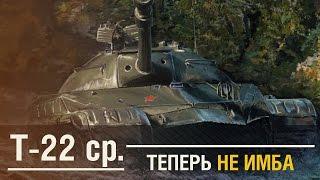 Т-22 ср. - Теперь не имба. [WoT Review]