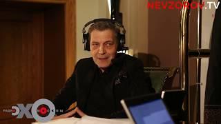 Невзоровские среды на радио «Эхо Москвы» . Эфир от 26.12.2018