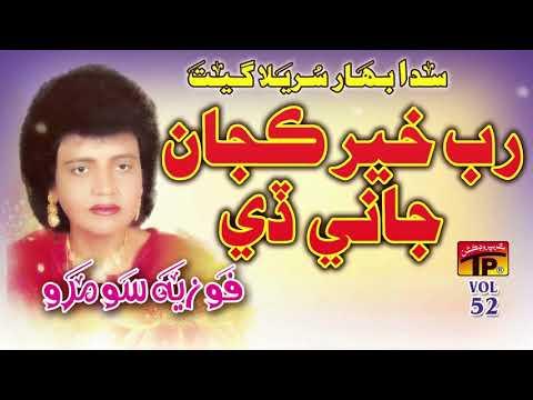 Rab Khair Kajan Jani Day - Fozia Soomro - Sindhi Hits Old Song - Tp Sindhi thumbnail