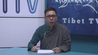 བོད་ཀྱི་བརྙན་འཕྲིན་གྱི་ཉིན་རེའི་གསར་འགྱུར། ༢༠༡༩།༠༥།༠༨ TTV - Daily Tibet News - 2019.05.08