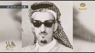 سيرة مؤسس نادي الهلال عبدالرحمن بن سعيد في برنامج الراحل مع محمد الخميسي