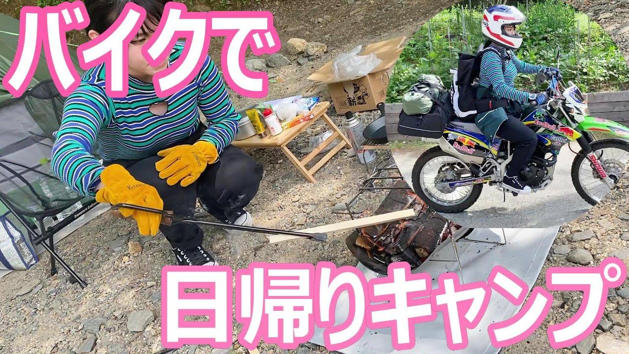 【日帰りキャンプ】焚火しながらキャンプ飯を作って食べる最高のひと時!!!
