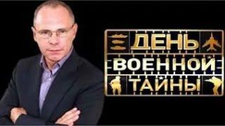 День Военной тайны с Игорем Прокопенко| (31 10 2015) Часть 1