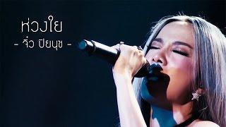 [Lyrics] ห่วงใย - จิ๋ว ปิยนุช