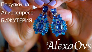 Покупки на Алиэкспресс: Бижутерия / Aliexpress Haul: Jewellry(http://www.aliexpress.com/item/2014-New-Sale-Real-Italina-Bangle-for-Women-Genuine-Austria-Crystal-18K-gold-Plated-Bangle-Anti/2009981938.html ..., 2016-02-25T07:31:27.000Z)